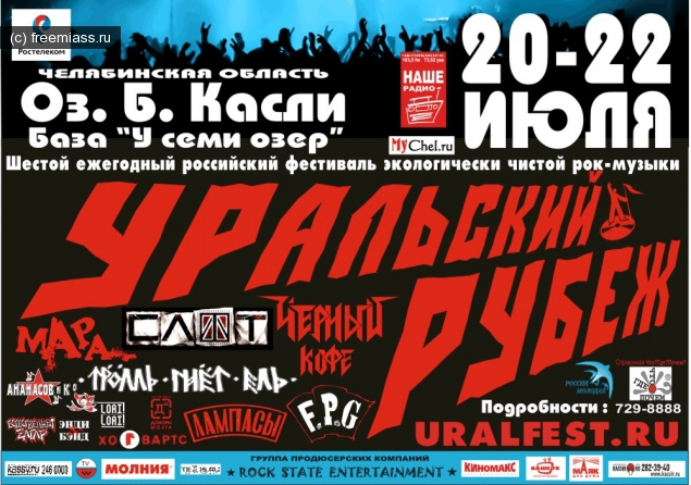 уральский рубеж, уральский рубеж 2012, рок концерт, фестиваль рубеж, афиша рубежа, афиша уральского рубежа