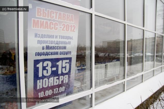 выставка 2012, миасс 2012, выставка миасс 2012, администрация 2012, в миассе 2012, компании 2012, город 2012, новости миасс 2012