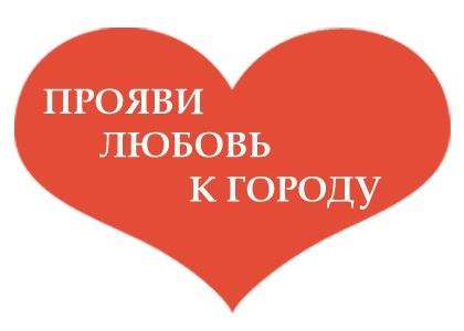 чистый миасс, свободный миасс, акция, праздник миасса, праздник в миассе, миасс, прояви любовь миасс, 23 февраля в миассе