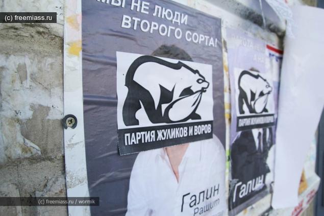 миасс 2, выборы, гулин, галин, миасс, единая россия миасс, в миассе, новости миасса, миасс.ру, miass.ru, предвыборная компания, выборы миасс, партия жуликов и воров