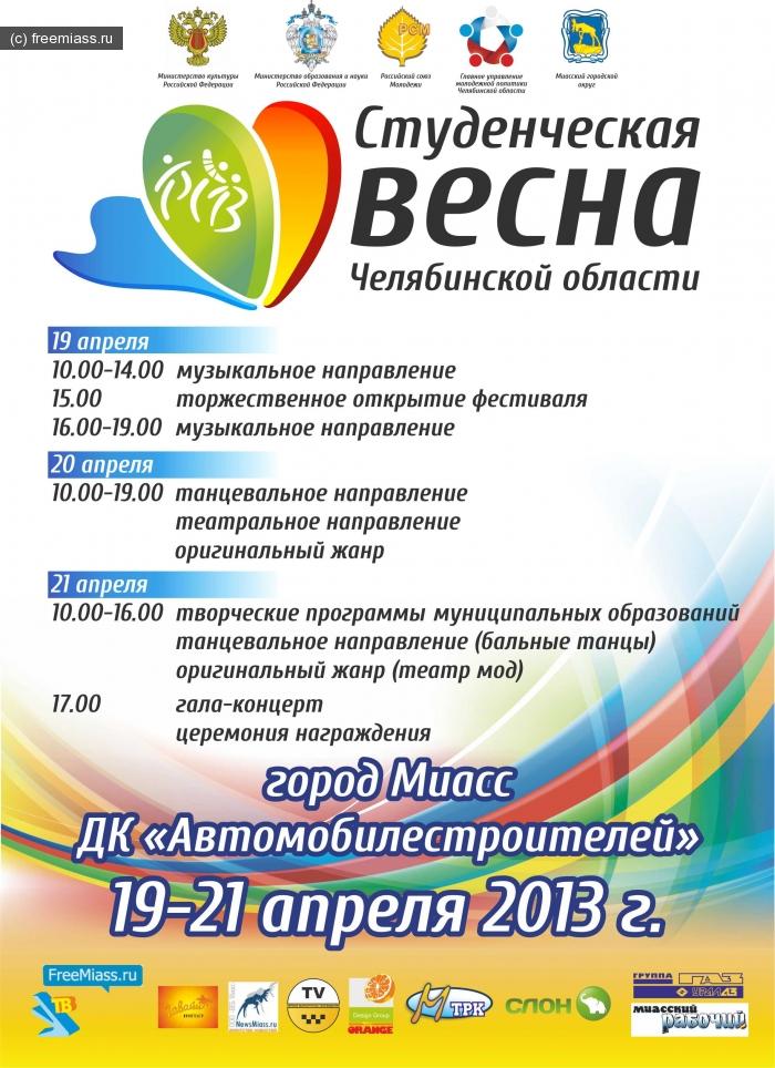 студенческая весна, весна миасс, весна в миассе, весна 2013, челябинская область, кдм миасс, кдм, фестиваль 2013