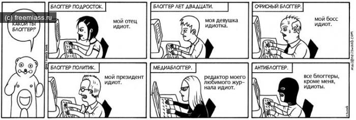 блоггер, блогер, миасс, новости миасс, неизвестный блоггер, блоггер, андрей клыков, миасс, новости миасс, блоггер миасс, wormik миасс