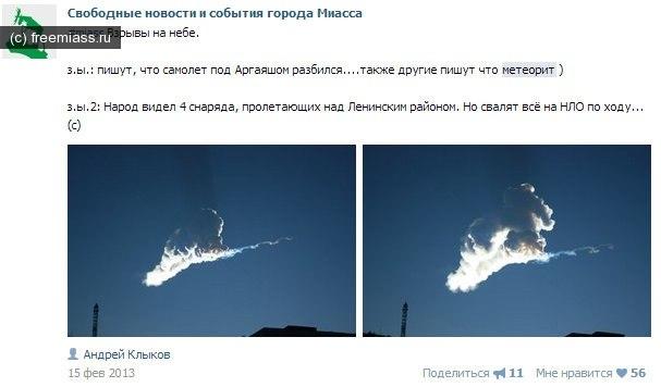 новости миасс, миасс ру, миасс онлайн, свободный миасс, метеорит миасс, чебаркуль метеорит, челябинский метеорит