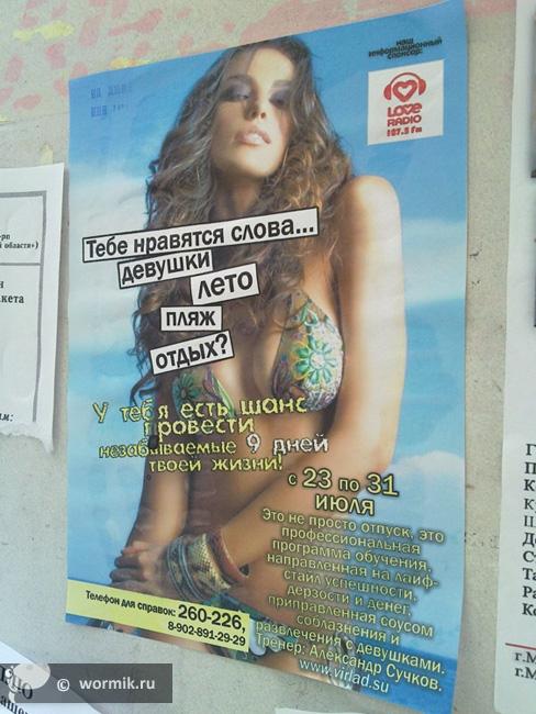 девушки, лето, пляж, отдых, деньги, успешность, пикап, тургояк, объявление, реклама
