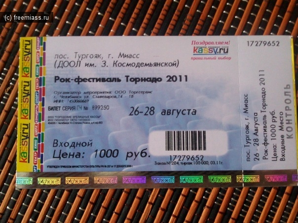 торнадо,торнадо 2011,рок концерт,миасс концерт,торнадо в миассе,торнадо будет,торнадо не будет, билет на торнадо, торнадо билет