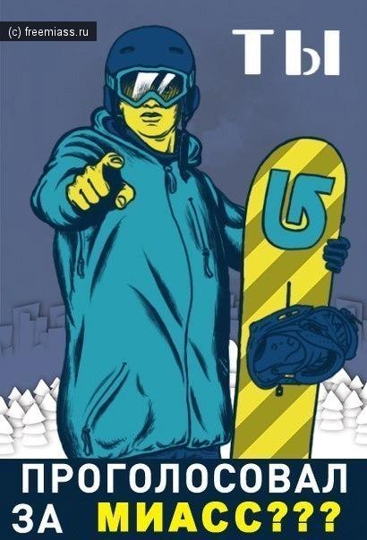 буртон парк,сноуборд,лыжи,зима,активный отдых,голосовать за буртон парк,голосование,миасс,в миассе,райдер,доски,зимний отдых