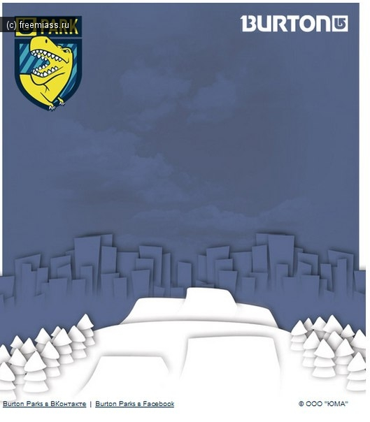 Burton Park, Burton Park в миассе, Burton Park в челябинской области, голосование за Burton Park, Burton Park миасс, Burton Park в россии, бертон парк