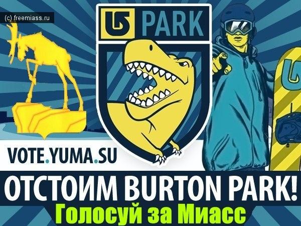 Burton Park, Burton Park миасс, Burton Park в миассе, Burton Park челябинская область, Burton Park челябинск, голосование Burton Park, миасс Burton Park, панов Burton Park, за Burton Park, бертон парк