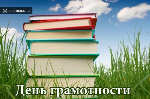 грамотность,день грамотности,миасс,международный праздник