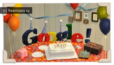 13 лет,гугл,поисковая система,день рождение