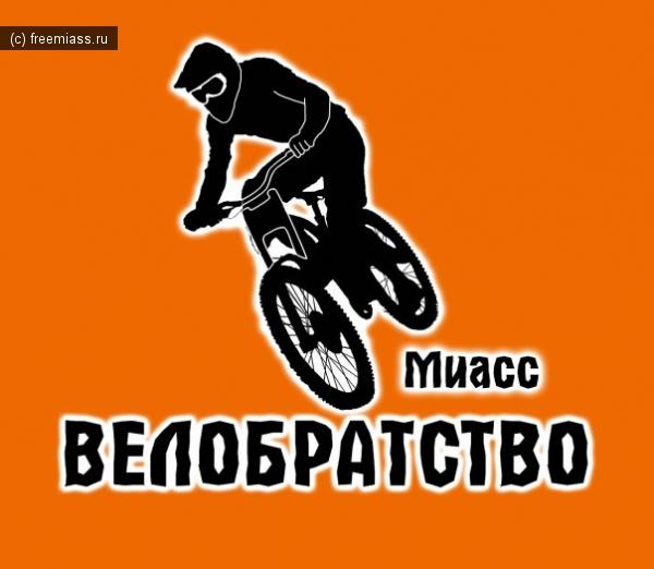 велосипед,велосипедист,вело спорт,велотуризм,велобратство,велопробег,миасс