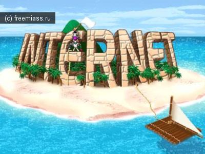 инет,интернет,миасс,с днём рождения