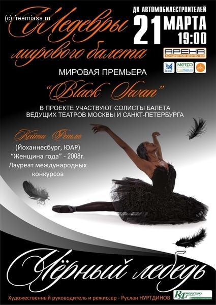 Шедевры мирового балета - 2: ЧЁРНЫЙ ЛЕБЕДЬ (г.Миасс)