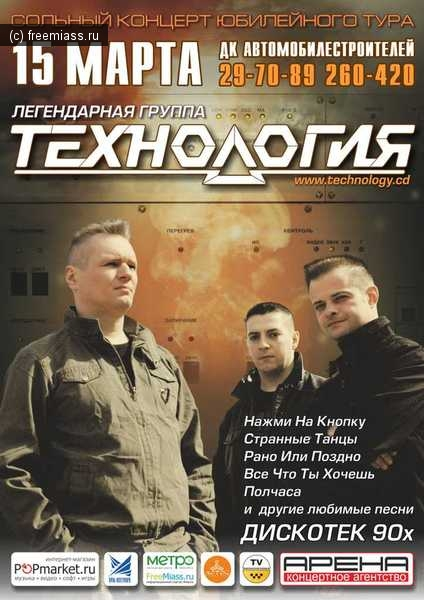 Большой сольный концерт группы ТЕХНОЛОГИЯ