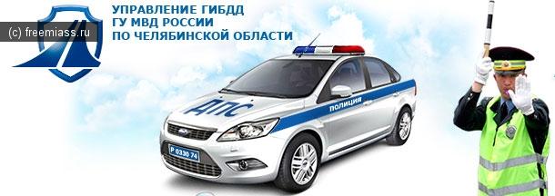 ГИБДД области о изменениям, внесённым в КОАП РФ с 1 января 2012 года