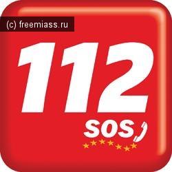 Служба 112 теперь и в Миассе
