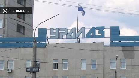 Миасский автомобильный завод «Урал» преподнес своим работникам неприятный новогодний сюрприз в виде предупреждения о сокращении.