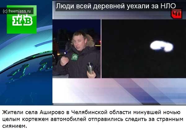 НТВ приехало в область для охоты на НЛО