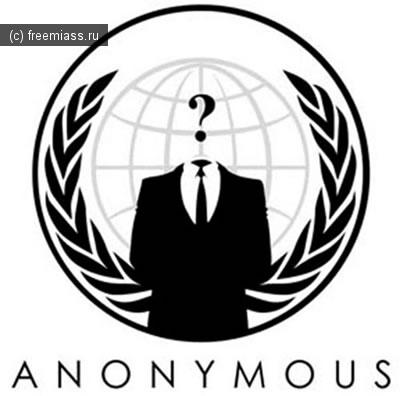 Anonymous намерены объявить 31 марта - Днем без Интернета