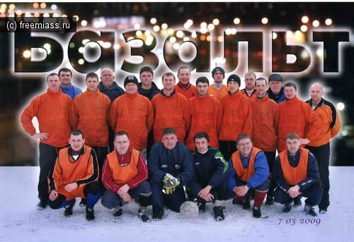 Футбольная команда Базальт прекращает существование