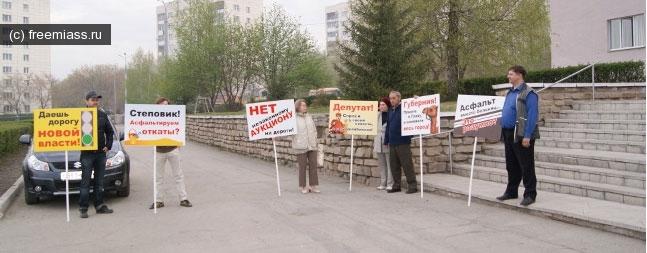 В Миассе прошел пикет против дорожной революции»