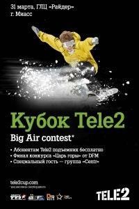 теле2, кубок теле2, глц райдер, сноуборд, в миассе, развлечения в миассе, теле2 кубок, горнолыжный центр, tele2