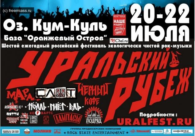 «Уральский Рубеж – 2012», рубеж, новости миасс, миасс ру, фестиваль уральский рубеж