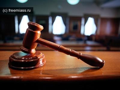 смс оповещения в суд, суд миасс, миасс новости, миасс ру