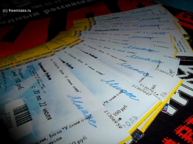 Миасс,миасс новости,миасс ру,миасс онлайн,билеты рубеж,билеты рубеж в миассе,билеты в миассе.