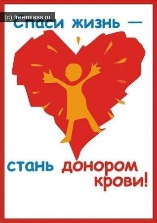 донор миасс, миасс ру, миасс онлайн, сдача крови миасс, кровь миасс, свободный миасс, новый закон, закон о донорстве