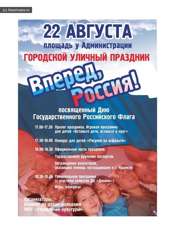 флаг россии, праздник миасс, миасс ру, миасс онлайн, события миасс, кдм миасс, миасс ру, новости миасс