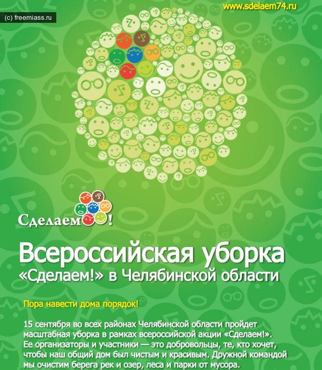 уборка миасс,миасс ру,миасс онлайн,всеросийская уборка,уборка челябинская область,свободный миасс