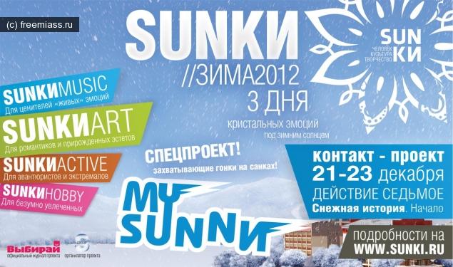 фестиваль санки, Контакт-проект SUNKИ // ЗИМА 2012, новости миасс, свободный миасс, миасс ру