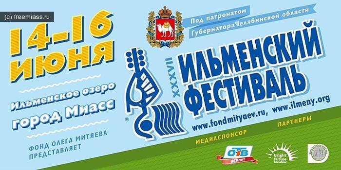 ильменка миасс, новости миасс, миасс ру, миасс онлайн, свободный миасс, ильменский фестиваль, программа фестиваля, программа ильменк