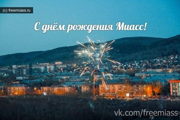 миасс, в миассе, 241 год миассу, свободный миасс, новости миасс, город миасс, события миасс, день рождения миасса, любимый миасс
