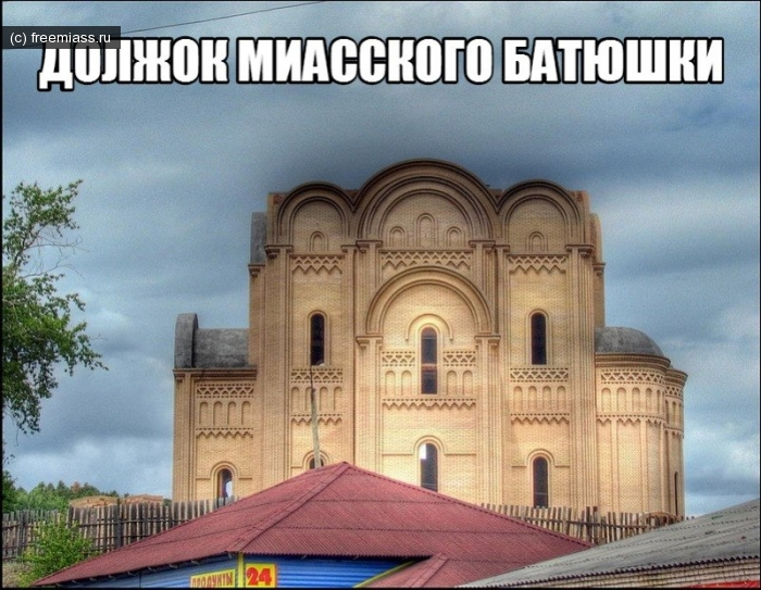 вера, миасс, свободный миасс, в миассе, храм миасс, православие миасс, должок батюшки, тургояк миасс