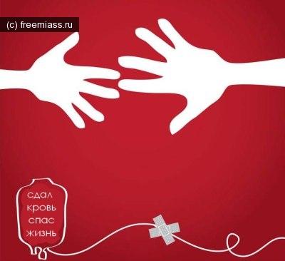 новости миасс, миасс ру, миасс онлайн, свободный миасс, неделя донора миасс, донор миасс, сдать кровь
