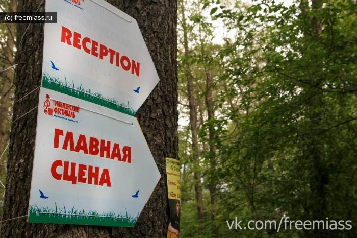 новости миасс, миасс ру, миасс онлайн, свободнй миасс, ильменка миасс, ильменский фестиваль