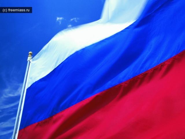 новости миасс,миасс ру,миасс онлайн,свободный миасс,флаг россии,гимн россии,запретят гимн россии