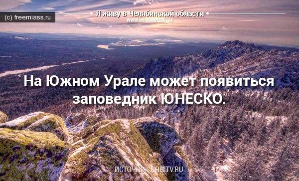 юнеско, зюраткуль, таганай, челябинская область, миасс, златоуст, новости