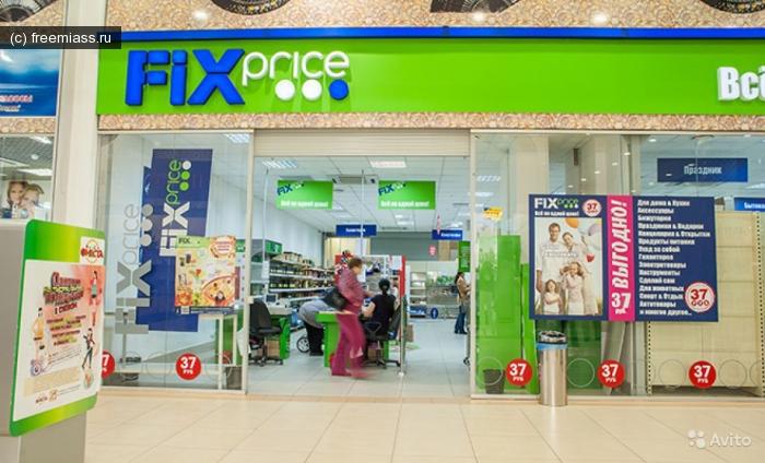 фикс прайс, fix price, отзыв миасс, отзывы в миассе, сайт миасс, свободный миасс, магазин миасс, охрана миасс, дети миасс,