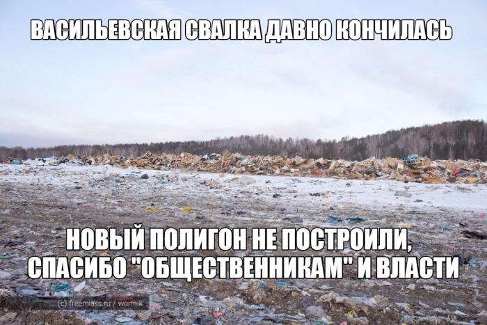 свободный миасс, мусор миасс, экологи миасс, власть миасс, общественники миасс, Васильевская свалка, васильевская свалка миасс, полигон тбо,