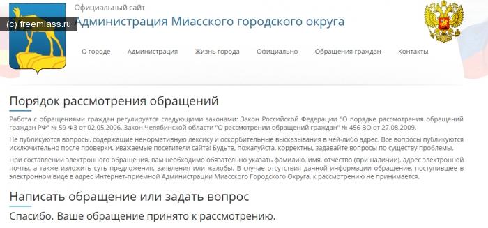миасс, новости, город миасс, власти миасс, Геннадий Васьков, глава миасса, свободный миасс, сайт миасса, освещение миасс,