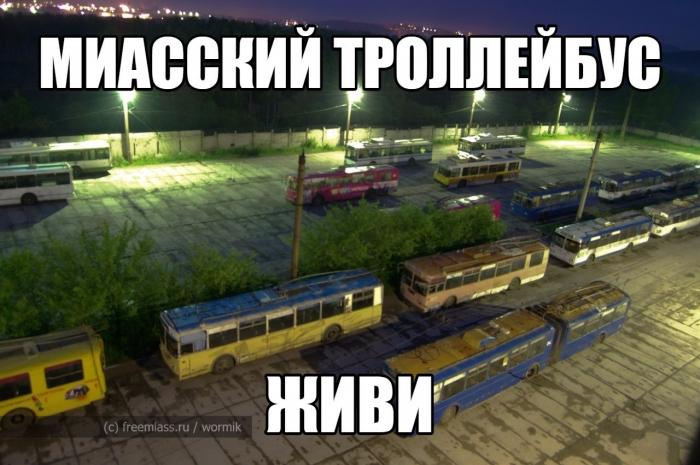 троллейбус миасс, транспорт миасс, перевозки миасс, новости миасс, власти миасс, сайт миасс, троллейбус живи,