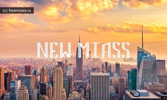 миасс, новый миасс, туристический миасс, будущее миасс, тургояк миасс, новости миасс, глава миасс, 1 апреля миасс, развитие миасс, мечты миасс, любимый миасс, сайт миасс, солнечная долина миасс, будровский миасс, путин миасс,