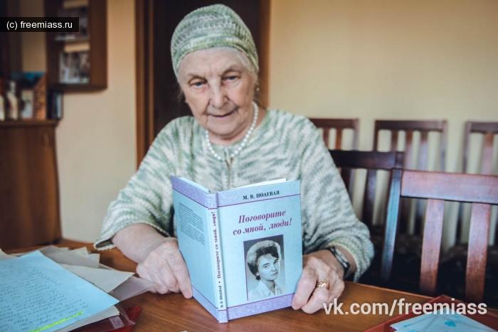 Маргарита Полевая, стихи Миасс, свободный миасс, интересные люди миасс, новости миасс, война миасс, люди миасс, творческие люди миасс, жизнь миасс,