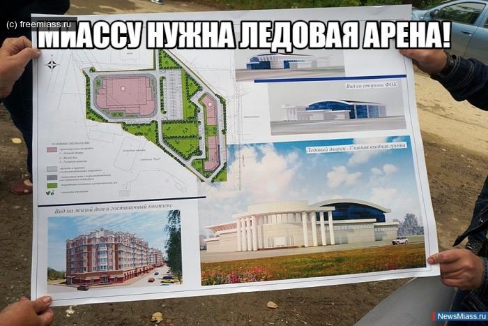 ледовая арена миасс, каток миасс, крытый каток миасс, администрация миасс, васьков миасс, единая россия миасс, город миасс, свободный миасс, в миассе, петиция миасс, ледовый дворец миасс, строительство катка миасс,