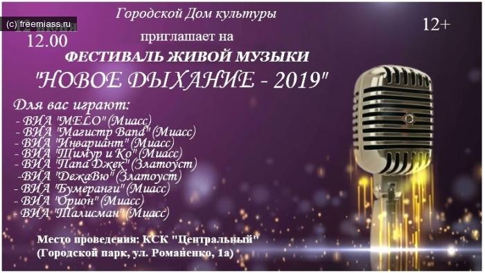 12 июня миасс, день россии миасс, свободный миасс, парк миасс, концерт миасс, новости миасс,