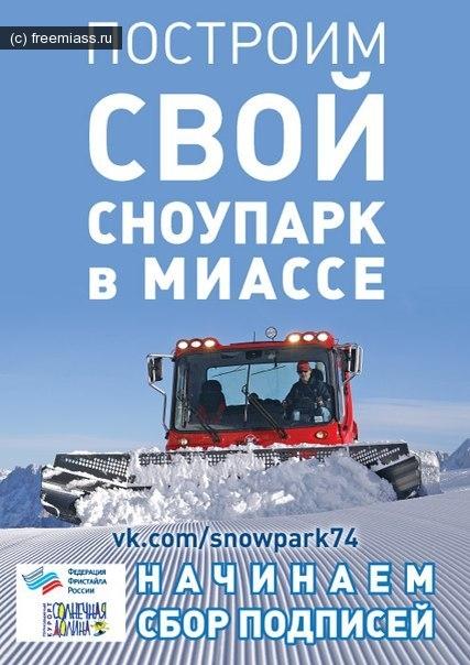 сноупарк,бертон парк, burton park, сноупарк миасс, сноуборд миасс, солнечная долина, солнечная долина миасс, в миассе, голосование